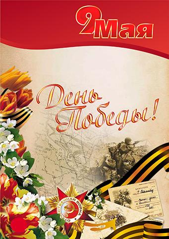 плакат 9 мая день победы
