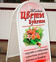купить штендер в Москве